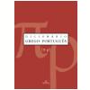 Dicion�rio Grego - Portugu�s (Vol. 4)