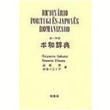 Dicionário Português-Japonês Romanizado - Noemia Hinota, Shigueru Sakane