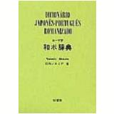 Dicionário Japonês-Português Romanizado - Noemia Hinota, Shigueru Sakane
