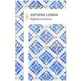 Sinfonia em Branco - Adriana Lisboa