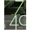 Aos 7 e aos 40 (Ebook)