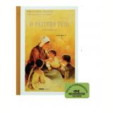 O Patinho Feio (Ebook) - Franz Richter