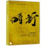 Tokiori - Dobras Do Tempo (DVD) - Paulo Pastorelo