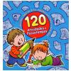 120 Atividades E Passatempos - Azul