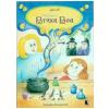 Hist�rias de Bruxa Boa