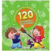 120 Atividades E Passatempos - Verde