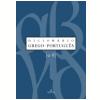 Dicion�rio Grego - Portugu�s (Vol. 1)